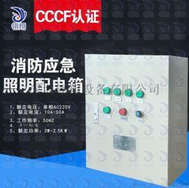 大庆厂家直供 低压成套配电箱 开关柜 应急照明配电箱 按图纸定制