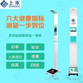 陕西医用身高体重秤上禾SH-900G