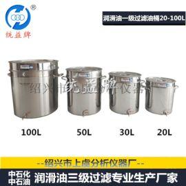 润滑油三级过滤油桶 统益牌 不锈钢油壶漏斗组件