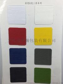 雙膠紙瓦楞紙板 彩色瓦楞紙定做 瓦楞紙廠家