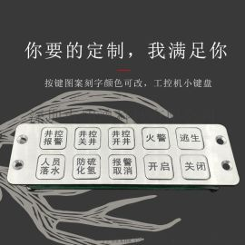 深圳金属金属工业键盘厂家
