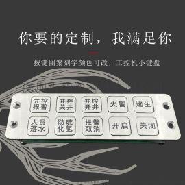 深圳金屬金屬工業鍵盤廠家