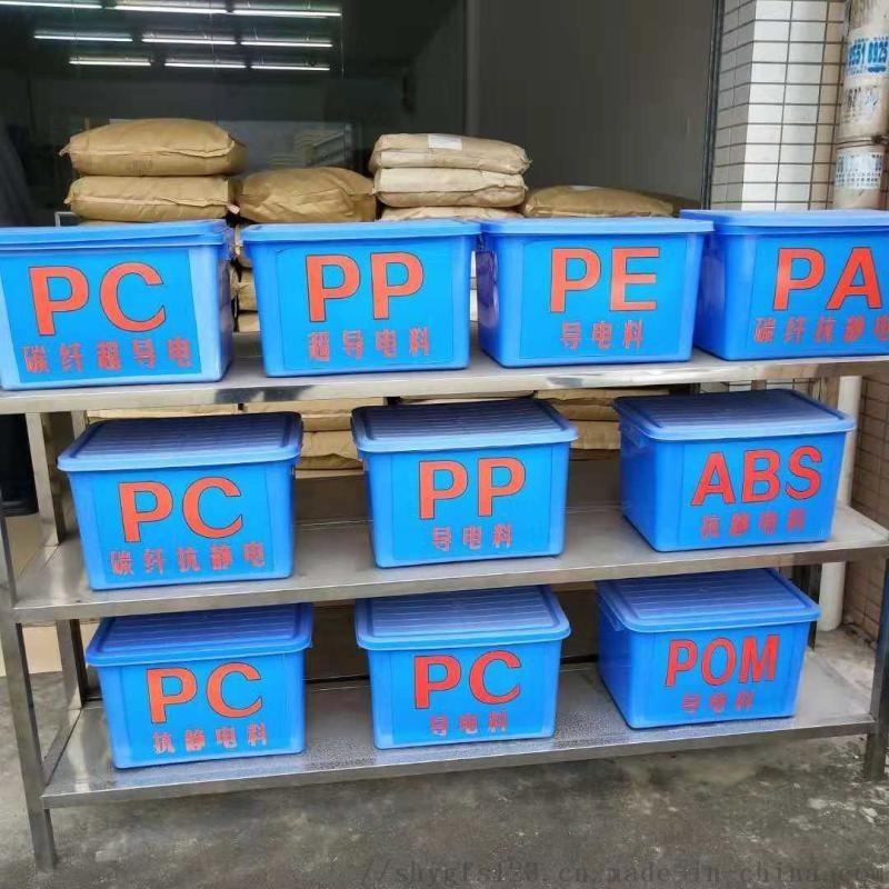 导电防静电抗静电碳纤增强PC塑料 胜浩橡塑专供