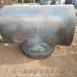 江苏大口径排水三通|跨越式三通|20#钢制对焊三通