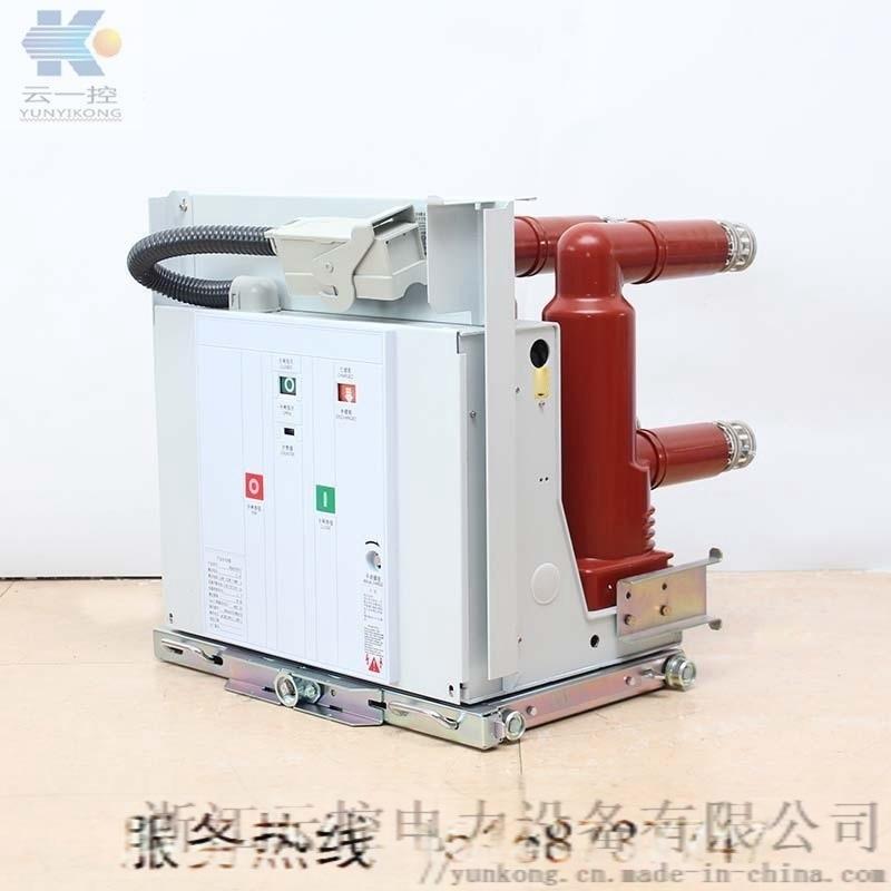 VS1-12高壓真空斷路器 VS1-12真空斷路器廠家 手車式VS1-12真空斷路器
