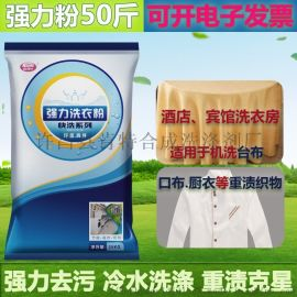 酒店宾馆洗衣房冷水专用强力去油污散装工业洗衣粉