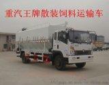 周口15吨散装饲料运输车原厂直销