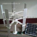 厂家供应微型垂直轴风光互补发电机