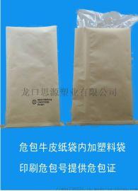 定做25公斤UN码危险品牛皮纸包装袋