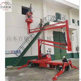 自行式高空维修升降车移动升降机登高梯