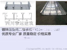 重庆供应镀锌闭口楼承板BD54-188.3-565