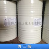 济南世纪通达长年供应1.2丙二醇美国陶氏原装进口