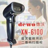 德沃dewo XN-6100 高清条码扫码器