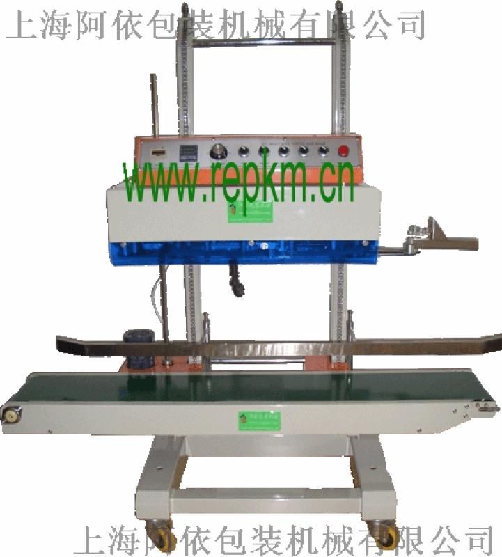 不锈钢立式自动封口机