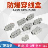 防爆穿線盒鋁製控制直通彎通三通過線盒防爆接線盒