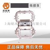 果酱用QBW3-50PKFF固德牌隔膜泵