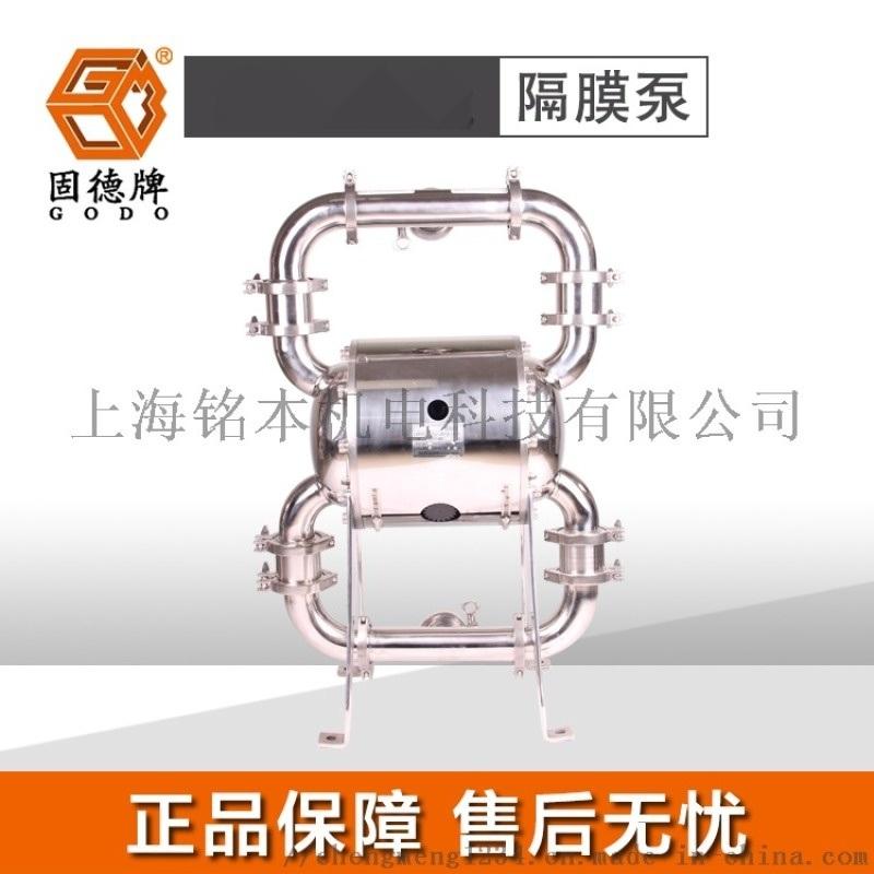 果醬用QBW3-50PKFF固德牌隔膜泵