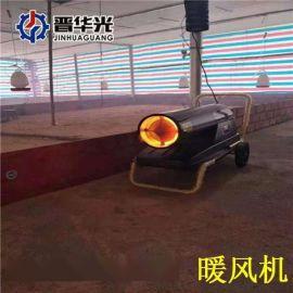 河南新乡市燃气暖风机直燃式燃油暖风机厂家出售