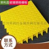 四川彩色格柵板;彩色玻璃鋼格柵板;彩色鋼格柵板價格
