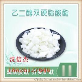 乙二醇双硬脂酸酯 627-83-8 厂家