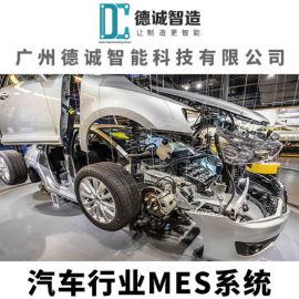 广州德诚智能科技-汽车零部件MES系统-MES软件