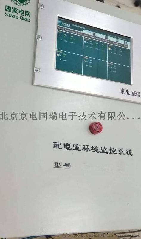 配电室环境监控