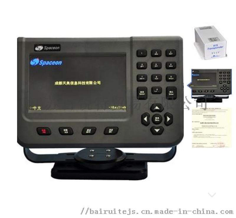 天奥SPAT-1000A船舶自动识别系统 A级