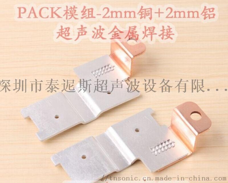 CCS 線束隔離板 銅鋁巴超聲波點焊機
