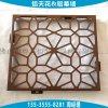 外墙图案镂空铝单板 花草形状镂空 碳漆铝单板
