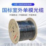 移动光纤皮线光缆厂家