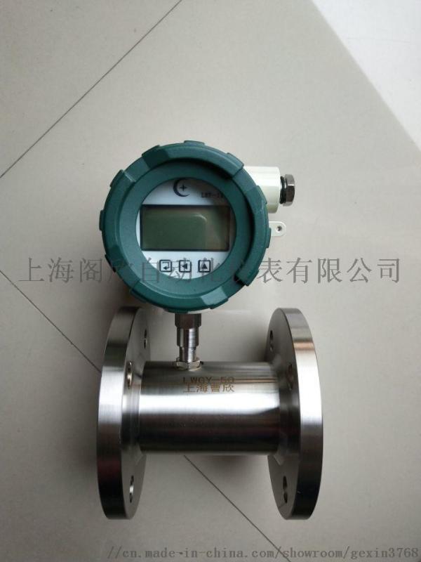 液体纯水涡轮流量计LWGY-100