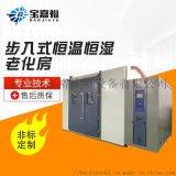大型步入式恒温恒湿房电子产品老化实验房