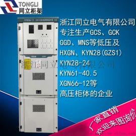 KYN28-12高压配电开关柜中置柜配电箱