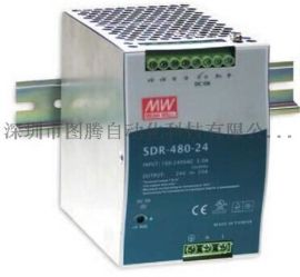臺灣明緯480W導軌型開關電源SDR-480-24