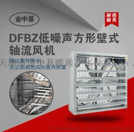DFBZ系列低噪声方形壁式轴流风机安装方便