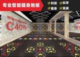 智慧發光地板系統光電訓練系統全息訓練敏捷訓練