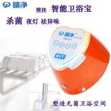 衛浴除菌寶衛生間殺菌浴室消毒衛生間防潮除臭去異味夜間照明燈衛生用具