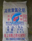 供應無機高分子聚合物聚合氯化鋁AlClHO