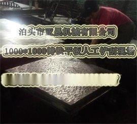 供应试验台架铸铁地板*汽车测试平台*试验平板*规格齐全