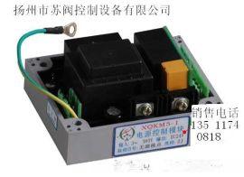 XQKM5-1 电源控制模块
