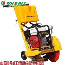 路得威路面切割机混凝土路面切割机沥青路面切割机五年免费维修养护