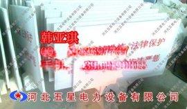 丹东电厂电缆里程桩=北京电厂电缆标志桩=大唐电厂电缆测试桩Q