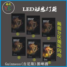 LED动感灯箱 **闪动灯箱 工厂专业化定做 批量生产 交货时间快