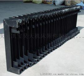 车床多用型风琴式导轨防护罩