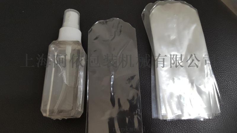 PVC吸塑收縮包裝袋