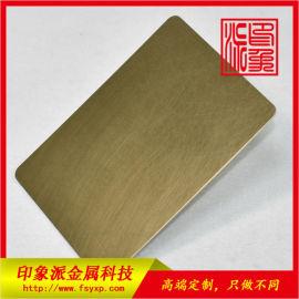 乱纹不锈钢镀铜板厂家直销