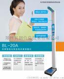 貝朗BL-20A智慧互聯身高體重測量儀