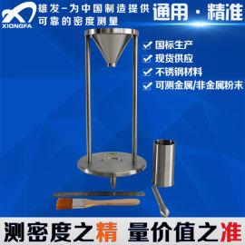 XF-16913粉末自然堆積密度測定儀