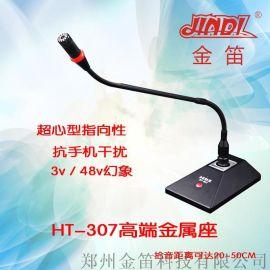 金笛HT-307有线电容鹅颈会议工程麦克风