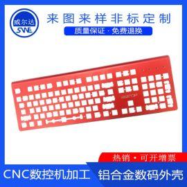 东莞五金冲压 机械键盘外壳冲压键盘氧化